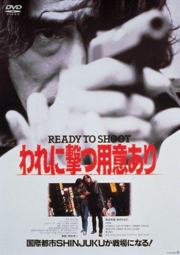 あの頃映画 「われに撃つ用意あり READY TO SHOOT」 [DVD]