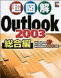 超図解 Outlook2003 総合編―WindowsXP/Windows2000対応 (超図解シリーズ)