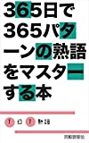 1日1熟語。365日で365パターンの熟語をマスターする本。