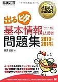 情報処理教科書 出るピタ 基本情報技術者問題集 2013~2014年版 (EXAMPRESS)