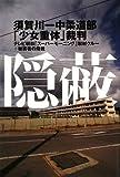 隠蔽 須賀川一中柔道部「少女重体」裁判