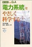 「電力系統」をやさしく科学する―電力自由化徹底Q&A