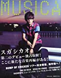 MUSICA (ムジカ) 2012年 08月号 [雑誌]