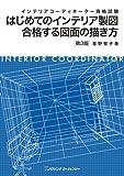 第3版 インテリアコーディネーター資格試験 はじめてのインテリア製図合格する図面の描き方