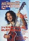 JAZZ GUITAR 2009 (SAN-EI MOOK)