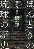 ほんとうの琉球の歴史  神人が聞いた真実の声