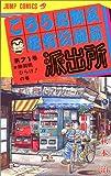 こちら葛飾区亀有公園前派出所 (第71巻) (ジャンプ・コミックス)