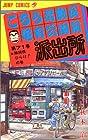 こちら葛飾区亀有公園前派出所 第71巻 1991-09発売