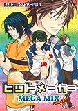ヒットメーカー―同人誌コミックアンソロジー集 (メガミックス) (プリモコミックシリーズ)