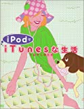 iPodでiTunesな生活