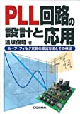 PLL回路の設計と応用—ループ・フィルタ定数の算出方法とその検証 (新コアBooks)