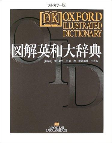 図解英和大辞典