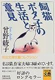 飼猫ボタ子の生活と意見 (河出文庫―文芸コレクション)