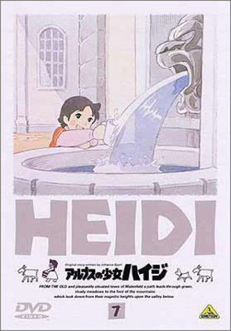 アルプスの少女ハイジ(7) [DVD]