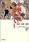 中世寺院の姿とくらし―密教・禅僧・湯屋 (歴博フォーラム)