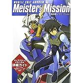 機動戦士ガンダム00 Meister's Mission