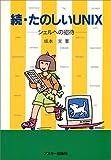続・たのしいUNIX—シェルへの招待 (Ascii books)