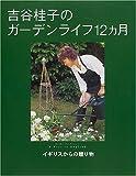 吉谷桂子のガーデンライフ12カ月—イギリスからの贈り物