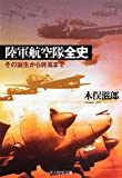 陸軍航空隊全史―その誕生から終焉まで (光人社NF文庫)