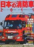 日本の消防車 2011 (イカロス・ムック)