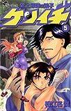 史上最強の弟子 ケンイチ(5) (少年サンデーコミックス)