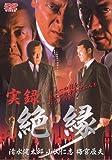 実録・絶縁 [DVD]