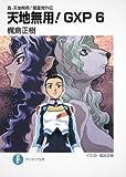 真・天地無用!魎皇鬼外伝  天地無用!GXP6 (富士見ファンタジア文庫)