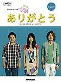 NHK連続テレビ小説「ゲゲゲの女房」ありがとう (NHK出版オリジナル楽譜シリーズ)