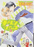 チャレンジャーズ 新装版 3 (GUSH COMICS)