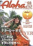 アロハ・エア NO.3―DVD付ハワイ最新情報ガイド/もう一度行きたいハワイ、もっと知りたいハワイ (シンコー・ミュージックMOOK)