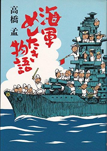 海軍めしたき物語