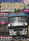 貨物列車ナビ 保存版 (学研ムック)