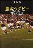 慶応ラグビー「百年の歓喜」