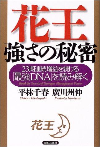 花王 強さの秘密―23期連続増益を続ける「最強DNA」を読み解く