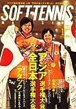 SOFT-TENNIS MAGAZINE (ソフトテニス・マガジン) 2009年 01月号 [雑誌]