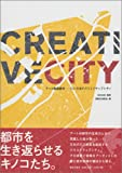 アート戦略都市 EU・日本のクリエイティブシティ