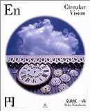 円 En‐Circular Vision