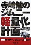 寺崎勉のジムニー軽量化計画 (Sankaido motor books—4 wheels)