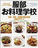 服部お料理学校—基本がわかる、レパートリーが増える 和風・洋風・中国風の基本料理と簡単デザート