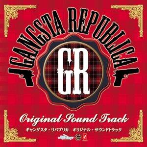 ギャングスタ・リパブリカ オリジナルサウンドトラック