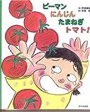 ピーマン・にんじん・たまねぎ・トマト!