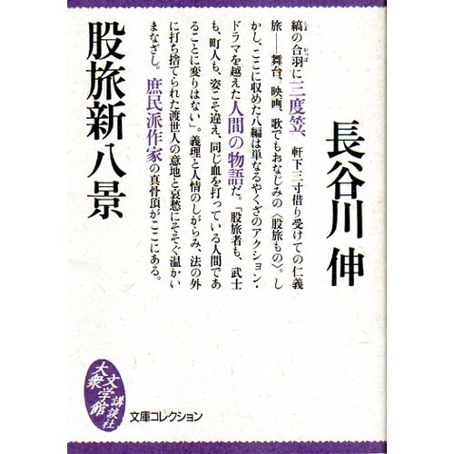 股旅新八景 (大衆文学館)