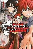 CHAIN CHRONICLE CRIMSON(1) (講談社コミックス)