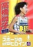 スポーツのニューヒロイン〈4〉高橋尚子物語