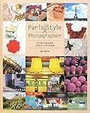 Paris Style Photographer デジカメでおしゃれなポストカードができる本(CD-ROM付)