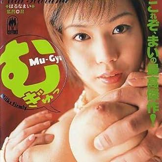 むぎゅっ 春菜まい DRB-021 [DVD]