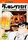 荒岩流クッキングパパ お酒がおいしーい (講談社プラチナコミックス)