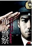 怖い警察 [DVD]