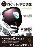 ロケットと宇宙開発 決定版 (Gakken Mook 大人の科学マガジン別冊)