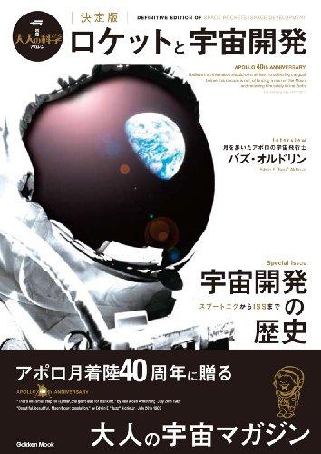 ロケットと宇宙開発 決定版